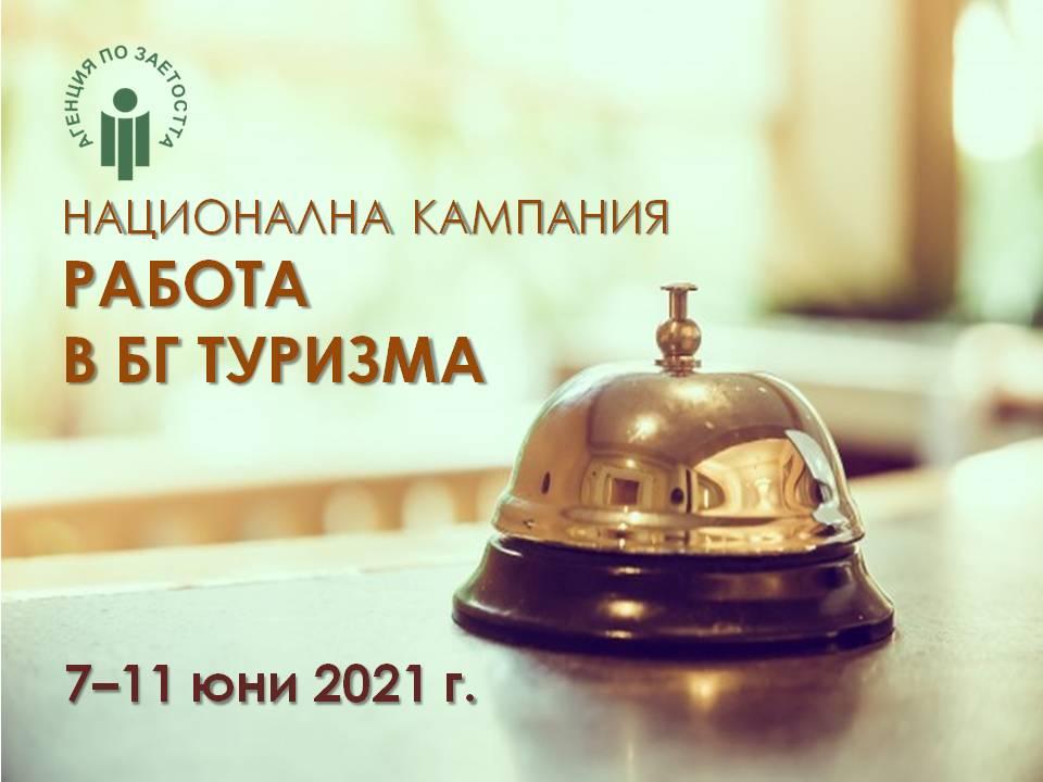 Национална едноседмична кампания по подкрепа на заетостта в туризма