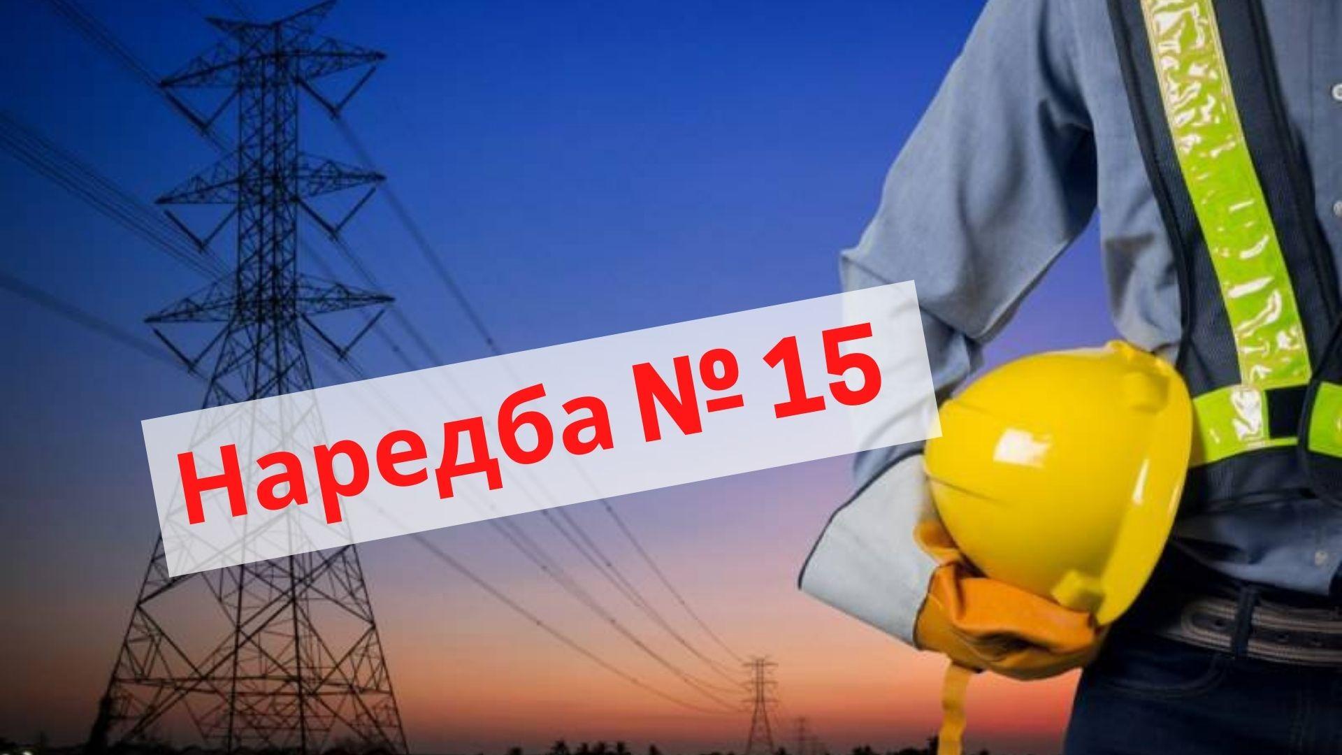 Наредба 15 от 8 юли 2021 година за придобиване на квалификация по професията Електромонтьор