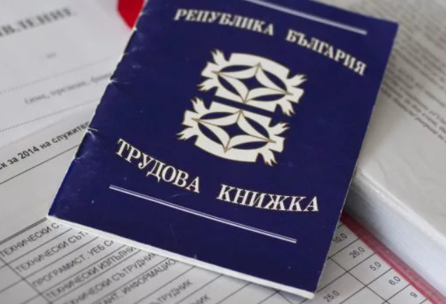 Оформяне на трудова книжка при прекратяване на трудов договор с пенсионер