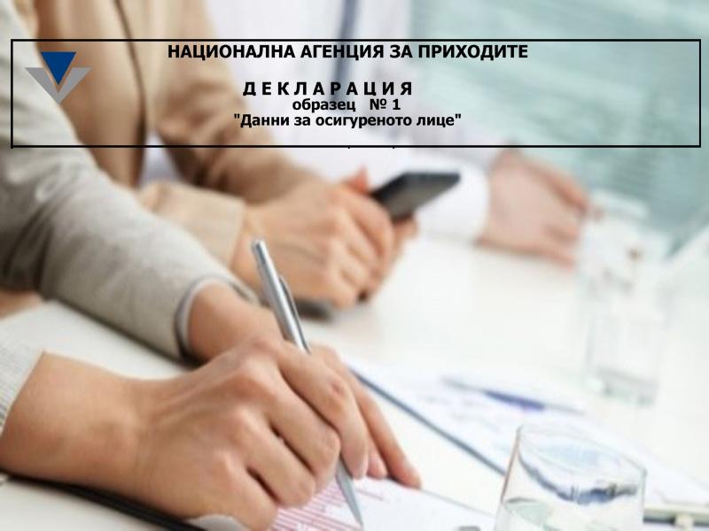Указания за попълване на декларация образец 1 - Данни за осигуреното лице